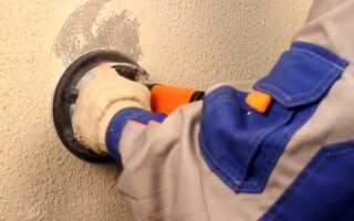 Как быстро убрать декоративную штукатурку со стен