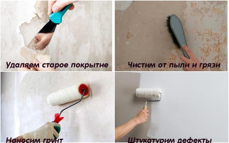 Этапы подготовки поверхности к нанесению декоративной штукатурки