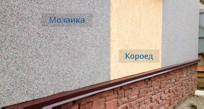 Разные камешковые штукатурки на одном фасаде